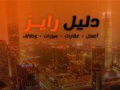 بيوتى اكسبيرت مصر