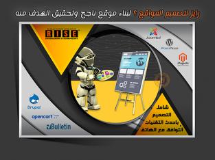 تصميم مواقع للشركات استاتيك و ديناميك بالاسكندرية