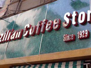 البن البرازيلى Brazilian coffee stores