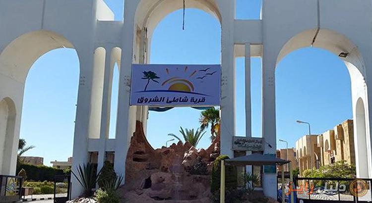 قرية الشروق | الساحل الشمالي | تسويق عقاري