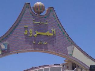 قرية المروة | الساحل الشمالي | تسويق عقاري