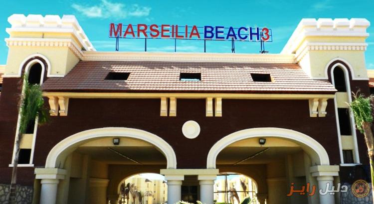 قرية مرسيليا | الساحل الشمالي | تسويق عقاري
