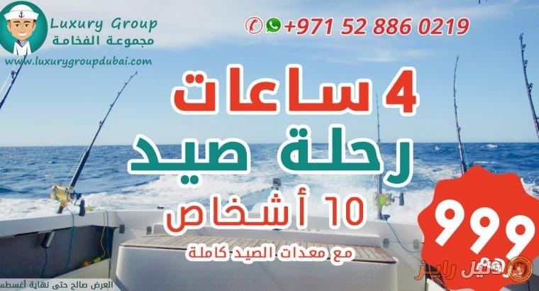 رحلات بحرية حول جزيرة النخلة