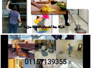 01157139355او01152233611 شركة تنظيف منازل في مدينة العبور