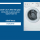 صيانة غسالات اريستون بالاسكندرية 01227728877