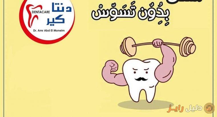 عيادة دنتا كير للاسنان بالابراهيمية الاسكندرية دكتور عمرو محمد عبد المنعم