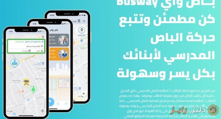 تطبيق باص واي Busway