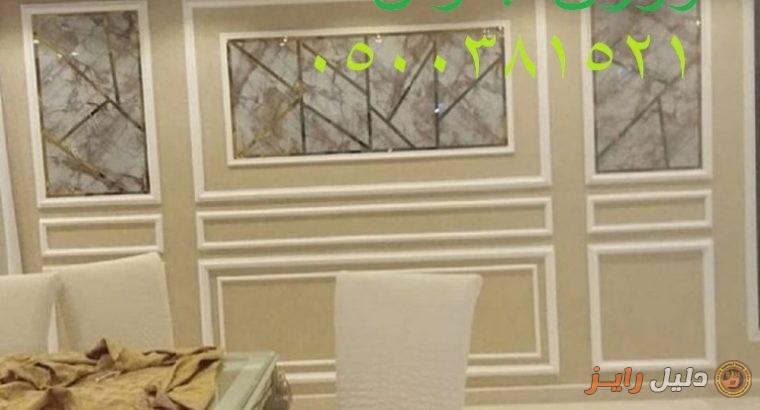 ديكورات ورق الجدران