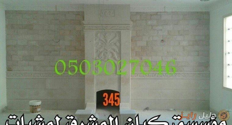 ديكورات مشبات رخاميه افران بيتزا0503027046
