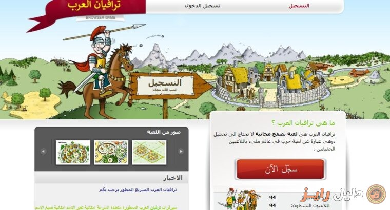 ترافيان العرب