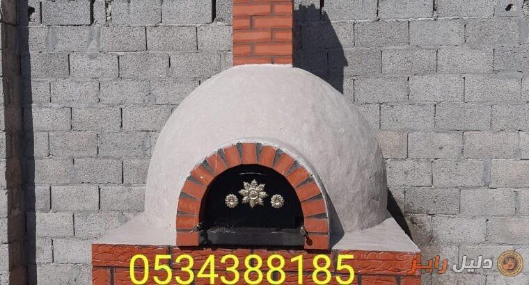 افران, افران خبز, بناء فرن, بناء فرن, فرن بيتزا,