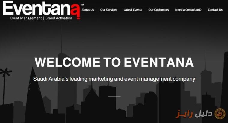 شركة ايفنتانا لتنظيم المعارض والتسويق