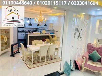 عالم الديكور / مع شركة عقارى 01020115117