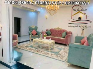 ديكورات فى القاهرة مع شركة عقارى 01020115117