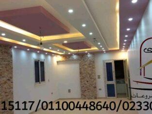 تصميم متكامل لمنزلك / مع شركة عقارى 01020115117