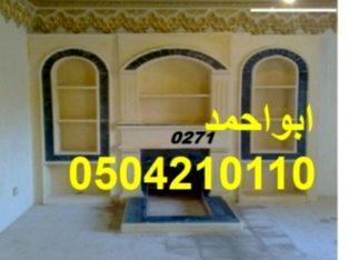 تصميم مشبات ديكورات اسقف| مشبات رخام| 0504210110