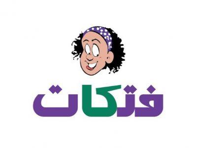 منتدى فتكات منتدى المرأة العربية