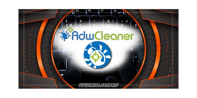 برنامج AdwCleaner