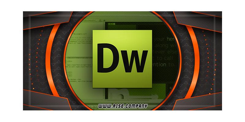 برنامج DreamWeaver