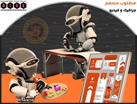 وظيفة جرافيك فيديو Graphic & Video Designer بالاسكندرية