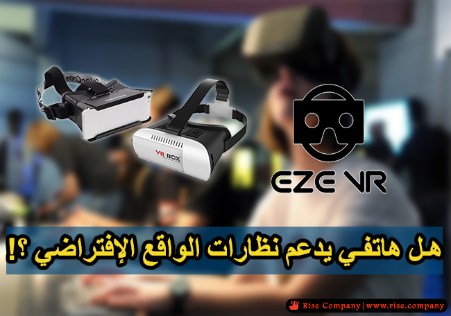 8c2086541 موديلات سامسونج التى تدعم نظارات الواقع الإفتراضي vr ما هي الهواتف التي  تدعم الواقع الافتراضي أو الواقع المعزز